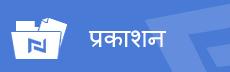 icon-hindi1