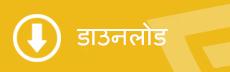 icon-hindi2